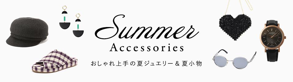 Summer Accessories おしゃれ上手の夏ジュエリー&夏小物