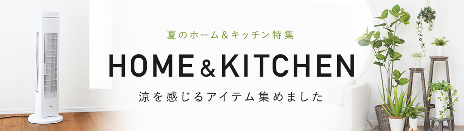 夏のホーム&キッチン特集 涼を感じるアイテム集めました