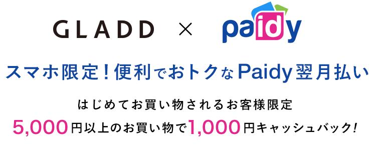 スマホ限定!便利でおトクなPaidy翌月払い 5,000円以上のお買い物で1,000円キャッシュバック!