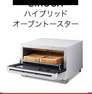 SIROCA ハイブリッドオーブントースター