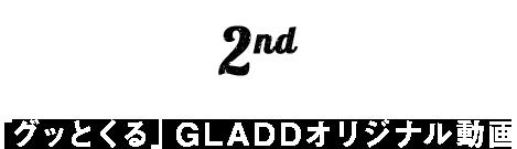 「グッとくる」GLADDオリジナル動画