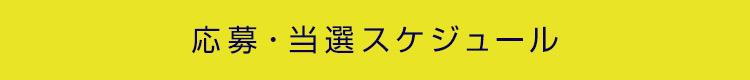 応募・当選スケジュール