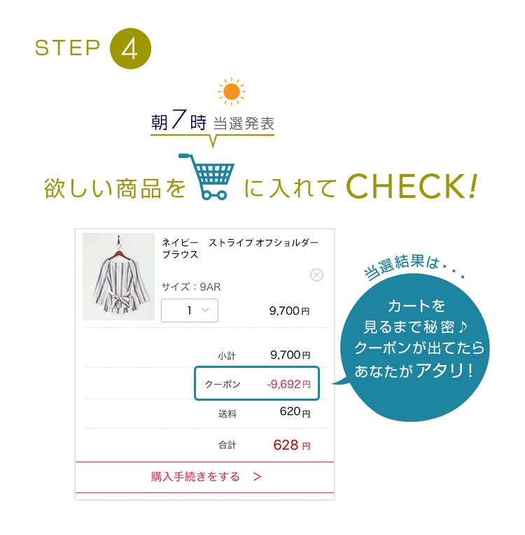 STEP4 毎週金曜朝7時当選発表 欲しい商品をカートに入れてCHECK!