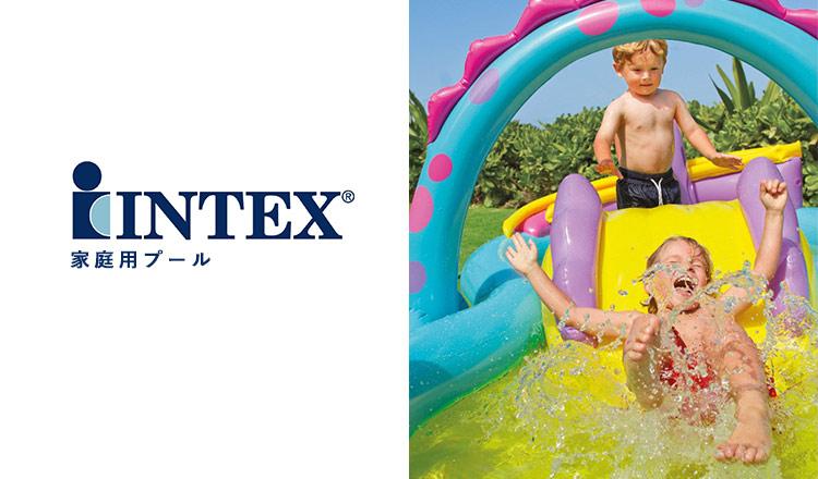 INTEX 家庭用プール