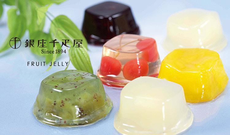 銀座千疋屋-FRUIT JELLY-