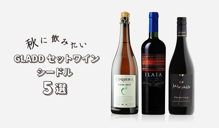 秋に飲みたいGLADDおすすめセットワイン/シードル5選