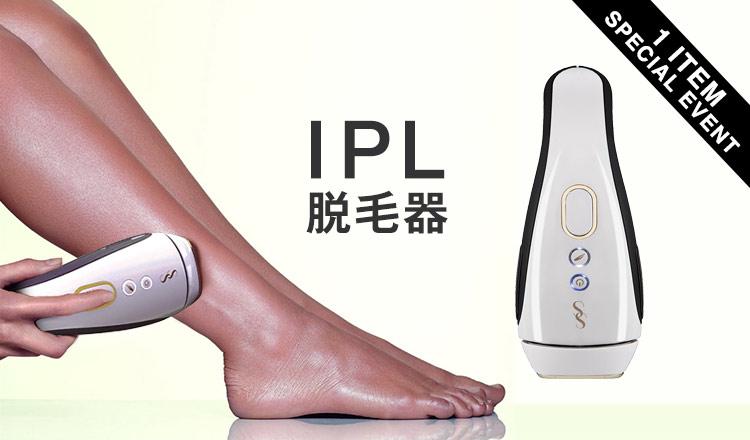IPL脱毛器(イノベイション)