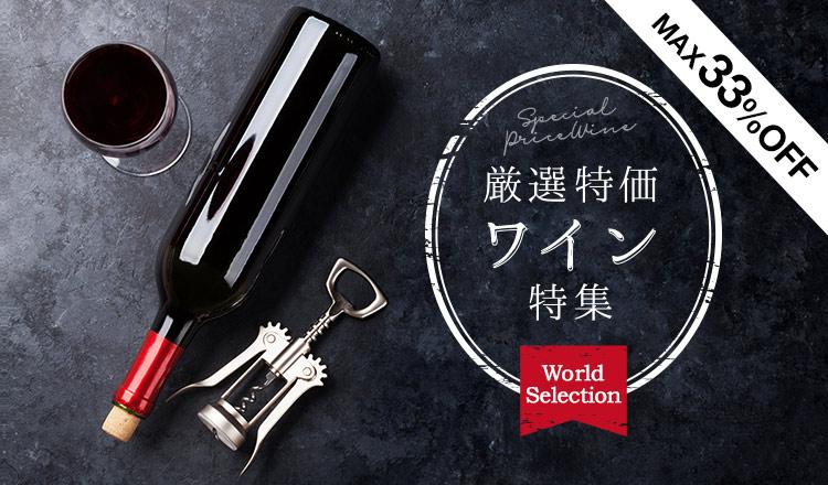 厳選特価ワイン特集-World Selection-