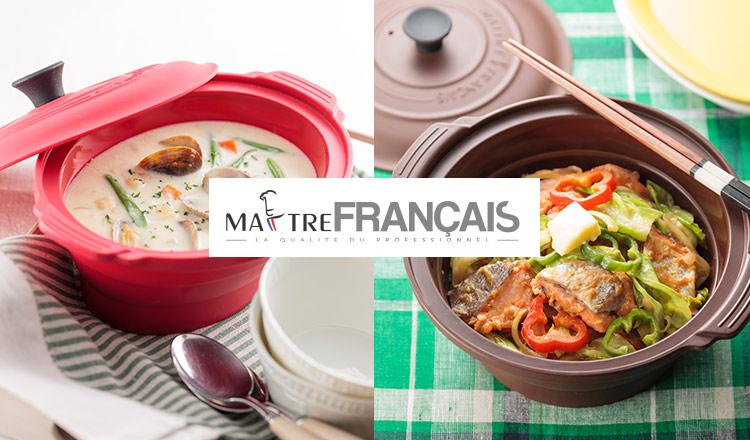 MATRE FRANCAIS(メトレフランセ)