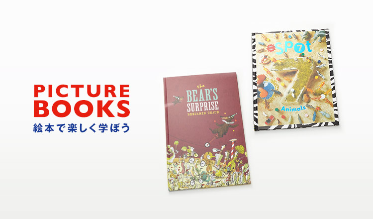 PICTURE BOOKS -絵本で楽しく遊ぼう-