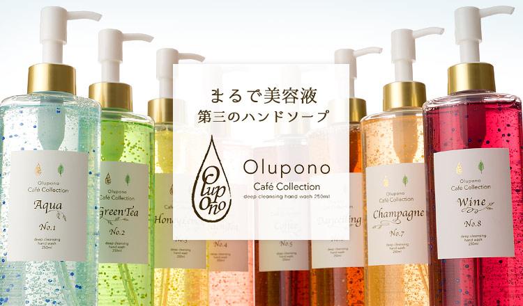 まるで美容液-第3のハンドソープ OLUPONO