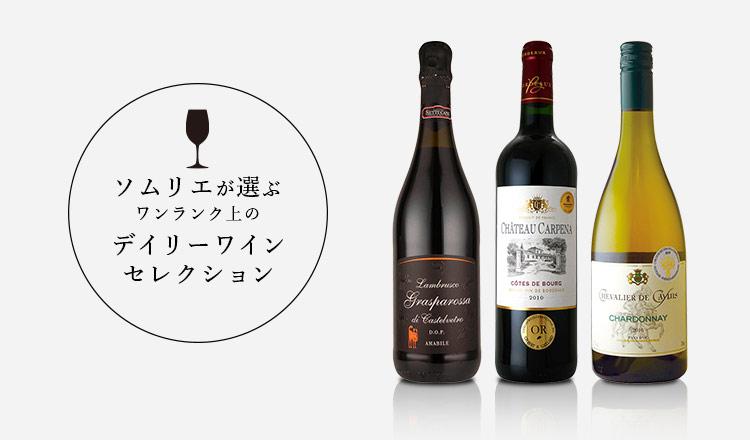 ソムリエが選ぶ ワンランク上のデイリーワインセレクション