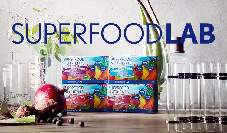SUPER FOOD LAB(スーパーフードラボ)