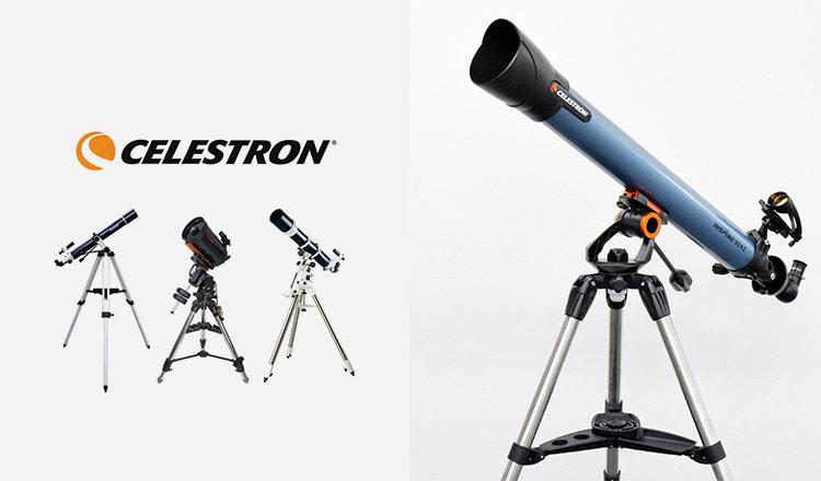 CELESTRON -火星大接近の天体イベントに-