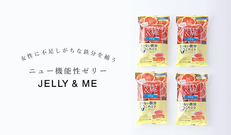 女性に不足しがちな鉄分を補う ニュー機能性ゼリー JELLY & ME
