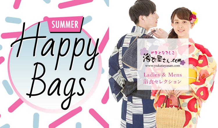 夏の浴衣セレクション BY 浴衣屋さん. COM_HAPPY BAG