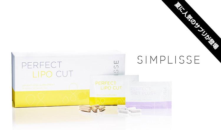 SIMPLISSE_ニューヨーク発皮膚科学に基づいたスキンケア