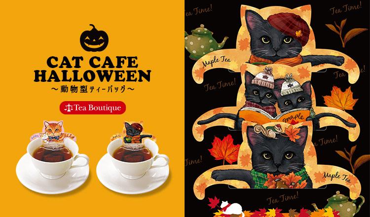 CAT CAFE_HALLOWEEN _動物型ティーバッグ