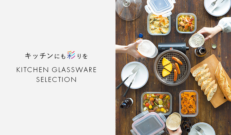キッチンにも彩りを KITCHEN GLASSWARE SELECTION