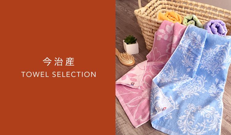 今治産 TOWEL SELECTION