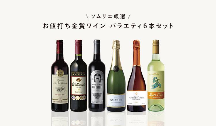 ソムリエ厳選 お値打ち金賞ワインバラエティ6本セット