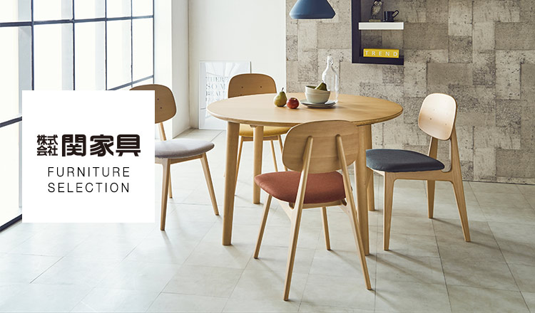 関家具 -FURNITURE SELECTION-