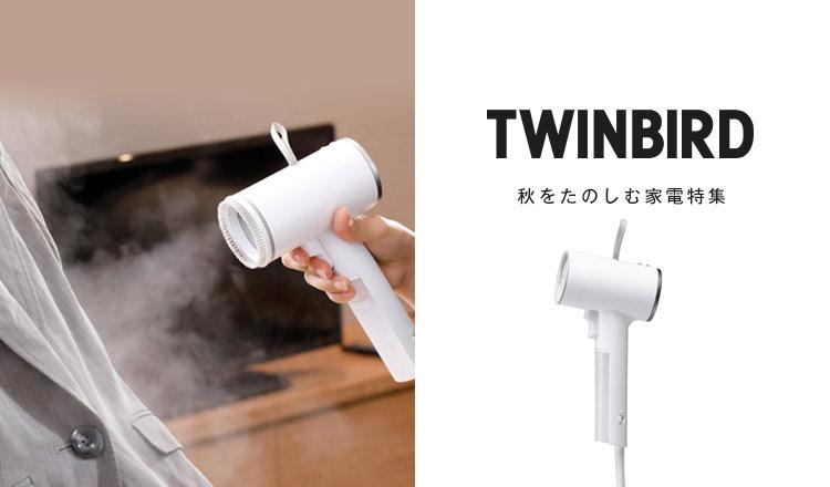 TWINBIRD-秋をたのしむ家電特集-