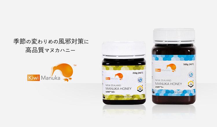 季節の変わりめの風邪対策に 高品質マヌカハニー -Kiwi MANUKA HONEY-