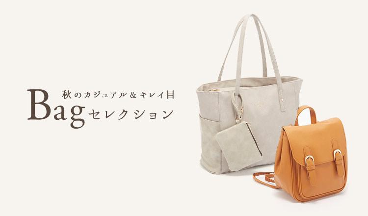 秋のカジュアル&キレイ目 BAG セレクション