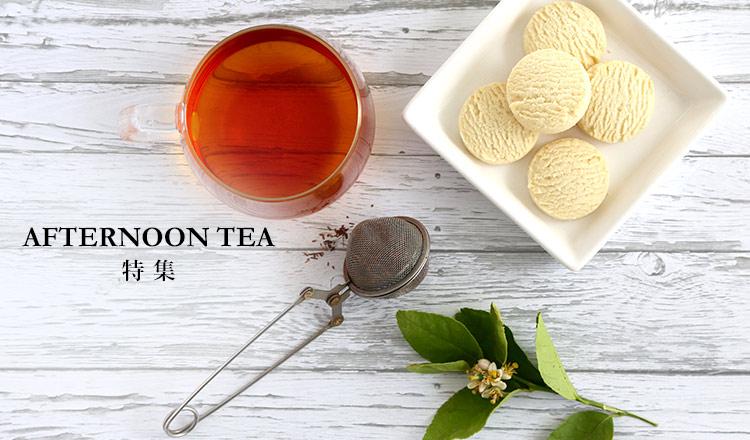AFTERNOON TEA特集
