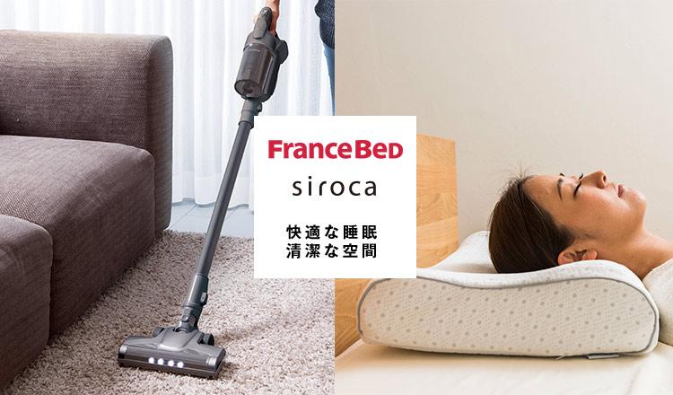 FRANCE BED / SIROCA 快適な睡眠 清潔な空間
