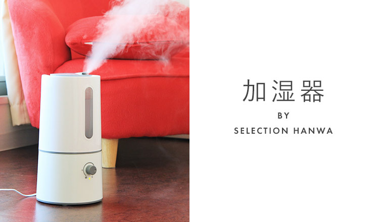 加湿器 BY SELECTION HANWA(LIGHTING & CEILING FAN)
