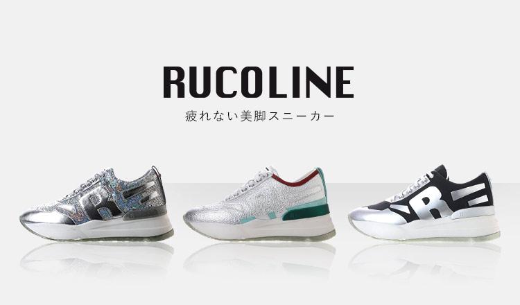 RUCOLINE -疲れない美脚スニーカー-