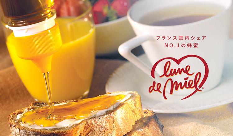 フランス国内シェアNO.1の蜂蜜  -LUNE DE MIEL-