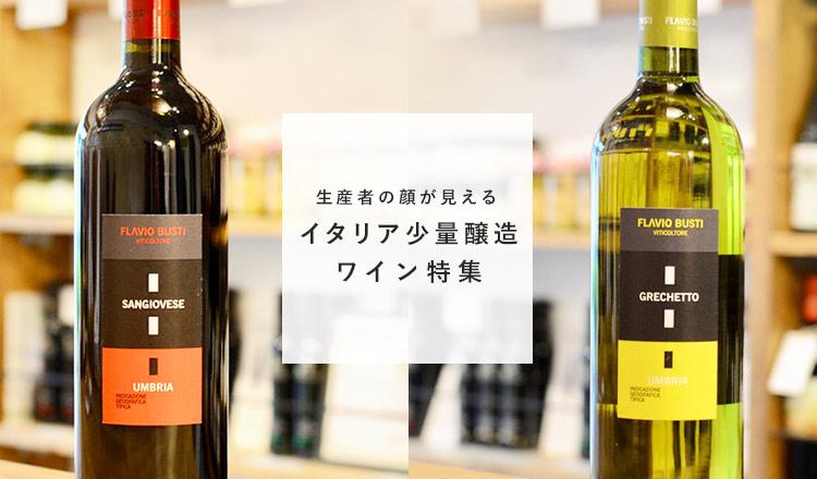 生産者の顔が見える イタリア少量醸造ワイン特集