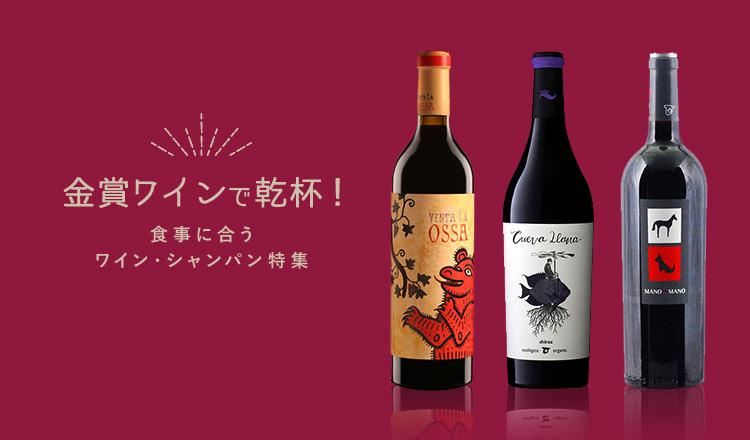 金賞ワインで乾杯! -食事に合うワイン・シャンパン特集-