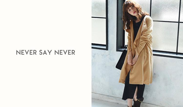 NEVER SAY NEVER(ネバーセイネバー)