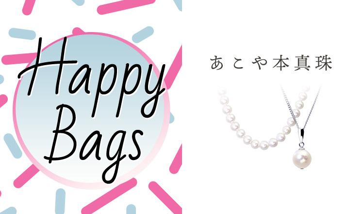 あこや本真珠 -HAPPY BAG-