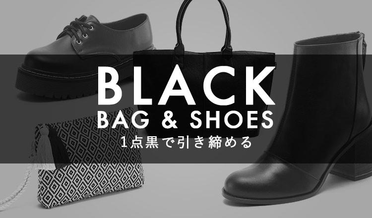 BLACK BAG & SHOES -1点黒で引き締める-