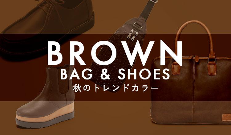 BROWN BAG & SHOES -秋のトレンドカラー-