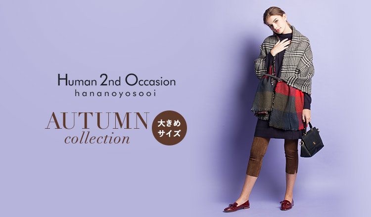 H2O AUTUMN COLLECTION -大きめサイズ-