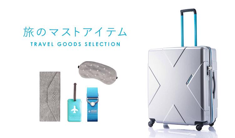 旅のマストアイテム〜TRAVEL GOOD SELECTION〜