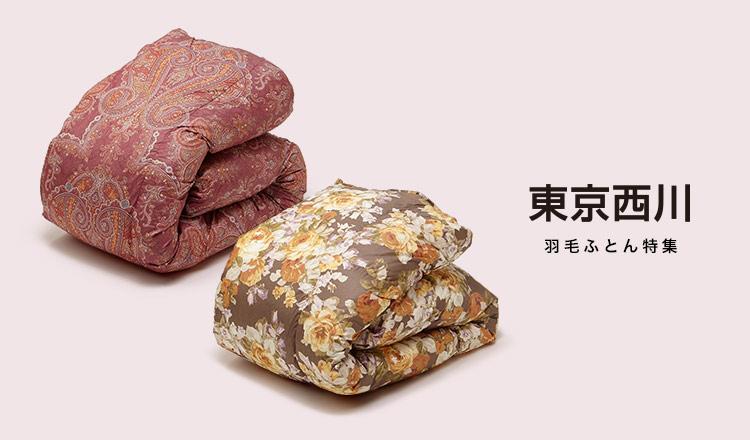 東京西川-羽毛ふとん特集-