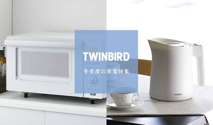 TWINBIRD-冬支度の家電特集-