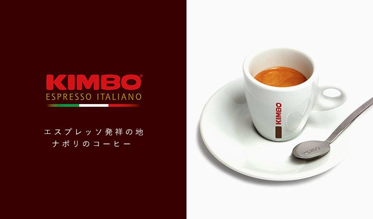 エスプレッソ発祥の地ナポリのコーヒー -KIMBO COFFEE-