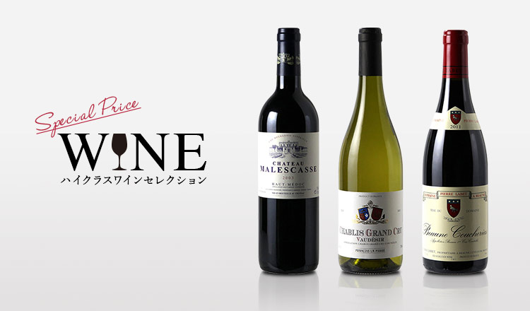 SPECIALPRICE WINE -ハイクラスワインセレクション-