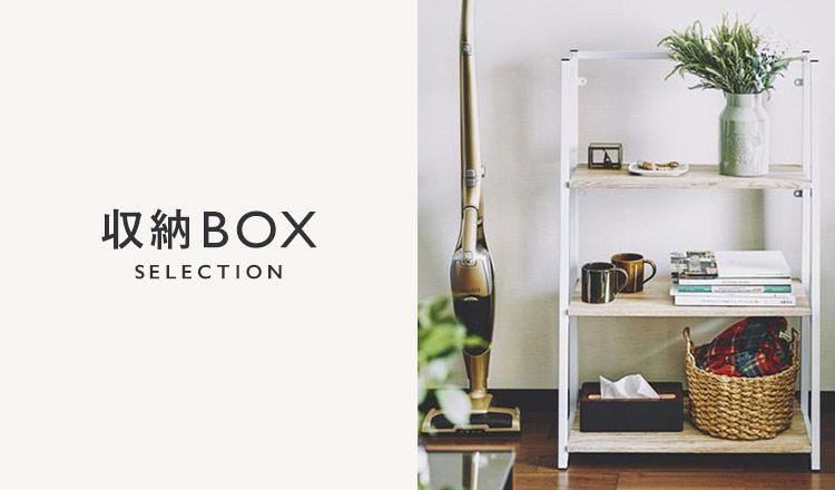 収納BOX SELECTION