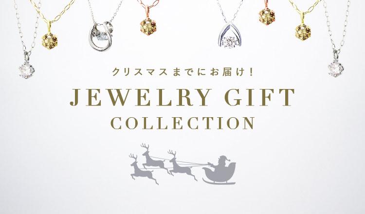 クリスマスまでにお届け! JEWELRY GIFT COLLECTION