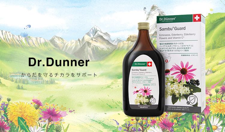 空気が乾燥する季節 からだを守るチカラをサポートDr.Dunner