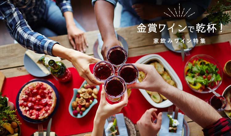 金賞ワインで乾杯! -家飲みワイン特集-